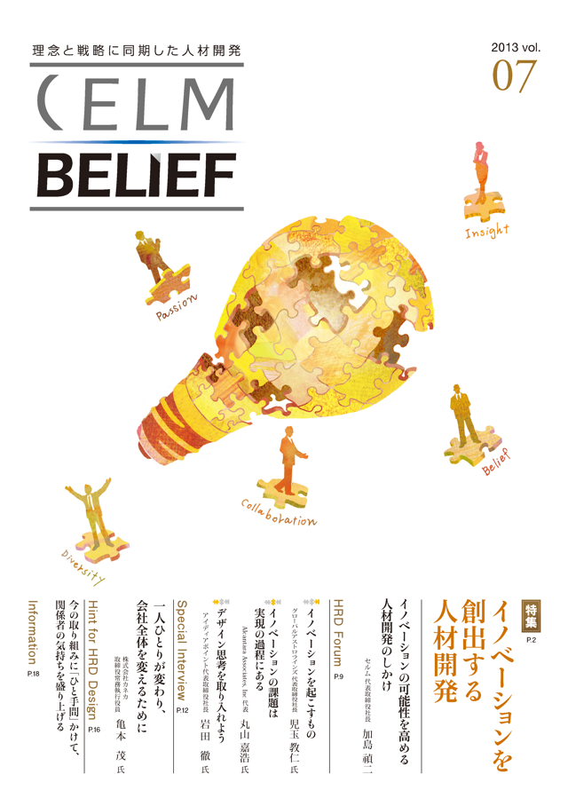 (Japanese) CELM BELIEF vol.07 イノベーションを創出する人材開発