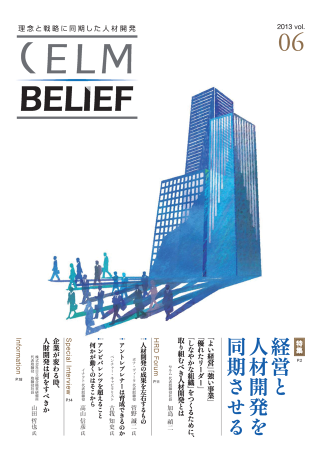 CELM BELIEF vol.06 経営と人材開発を同期させる