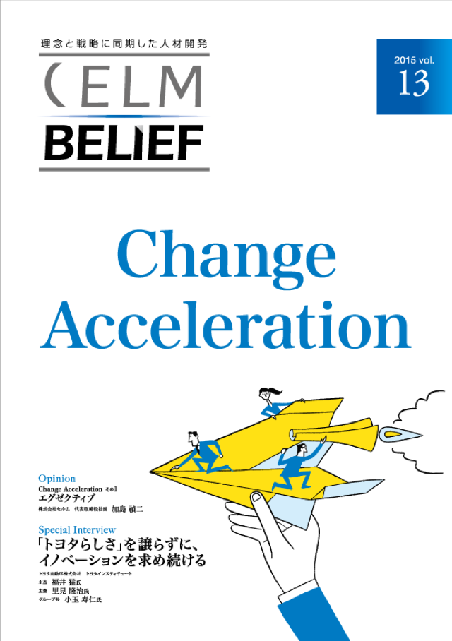 CELM BELIEF vol.13 Change Acceleration