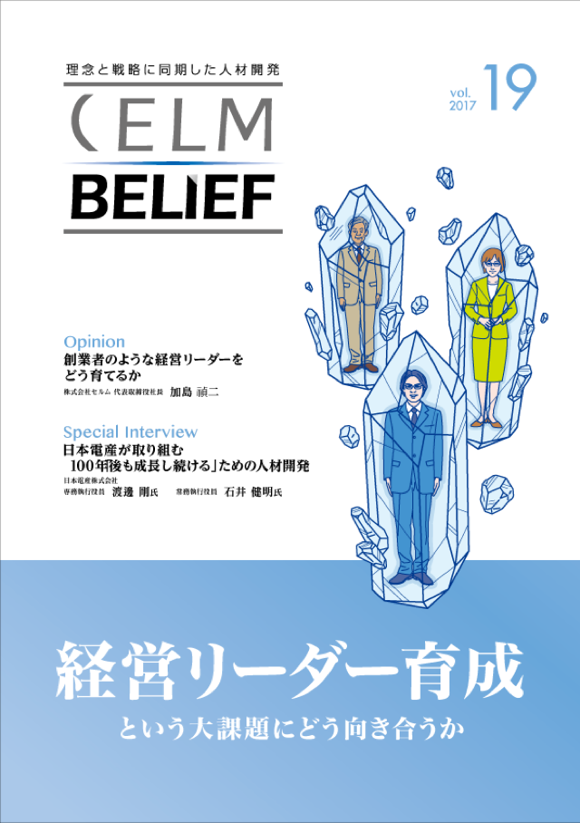(Japanese) CELM BELIEF vol.19 経営リーダー育成という大課題にどう向き合うか
